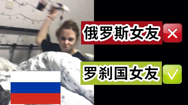 """为什么中国和俄罗斯都把对方国名""""翻译错了""""?"""