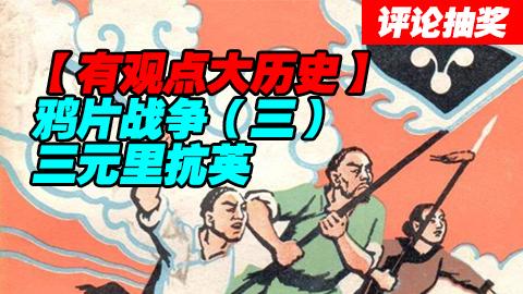【评论-抽奖】鸦片战争(三)--三元里抗英