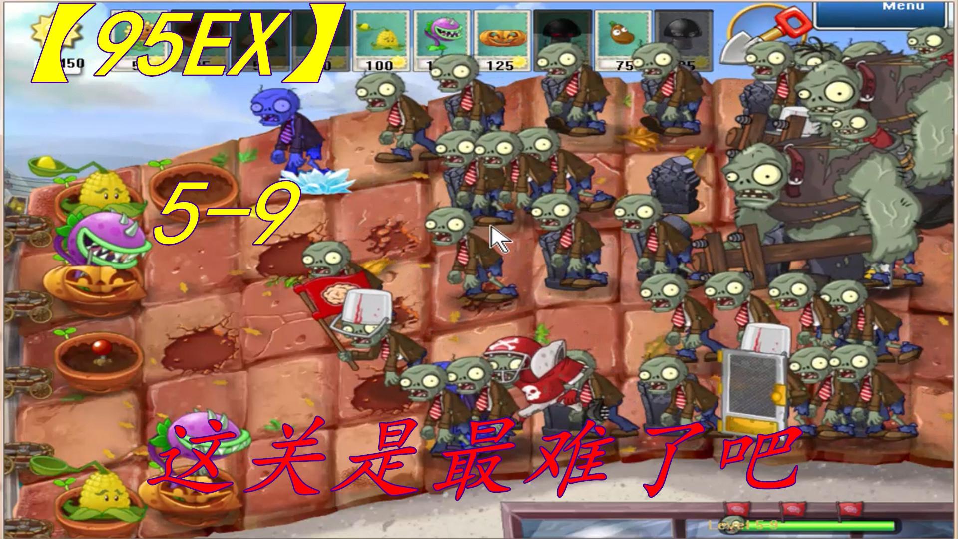 【95EX】5-9感觉是95里最难的一关了吧