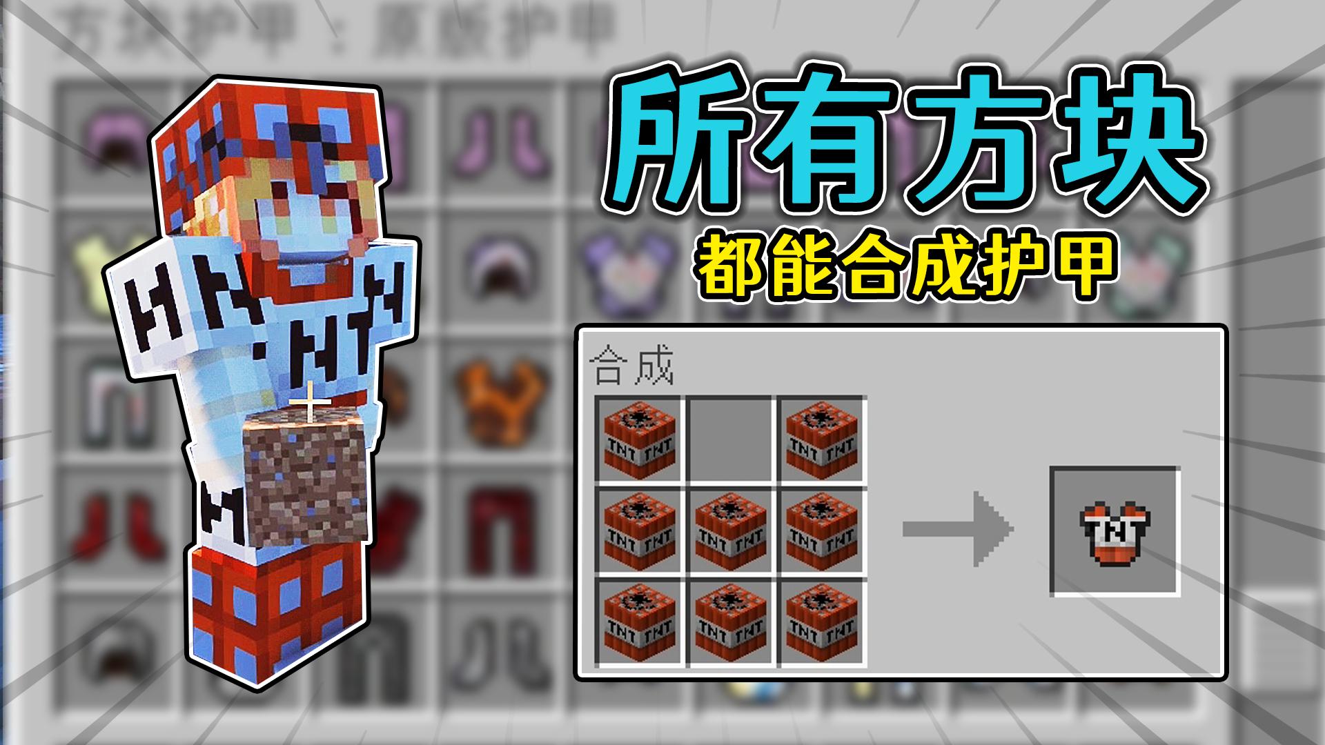 我的世界所有方块都能做成护甲?命令方块护甲还可以控制时间!