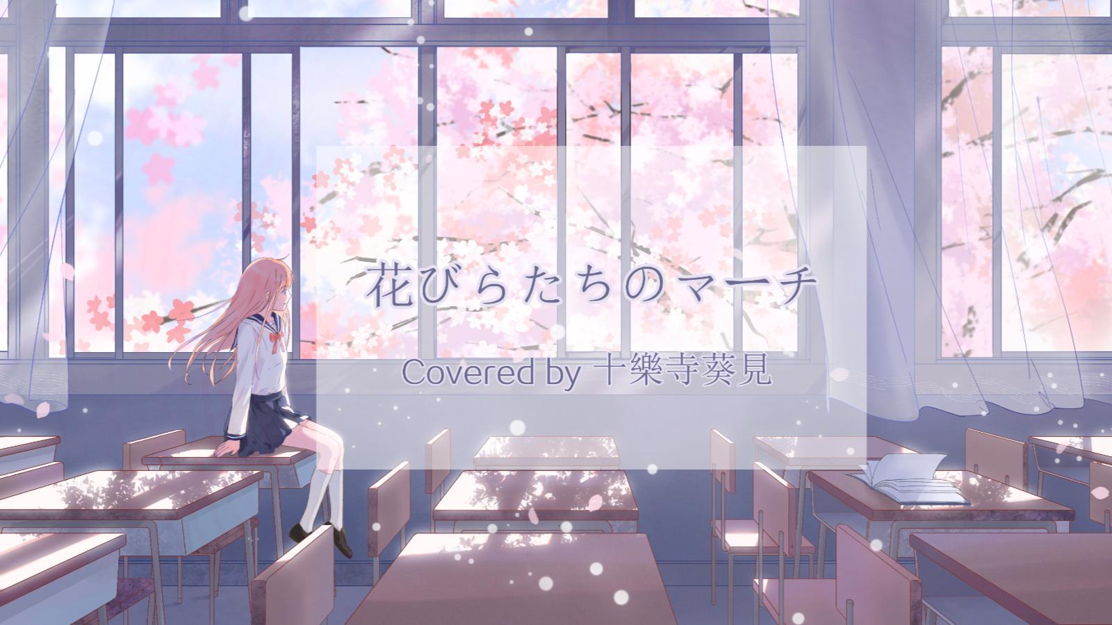【葵见】花びらたちのマーチ/花瓣的游行【原创PV付】
