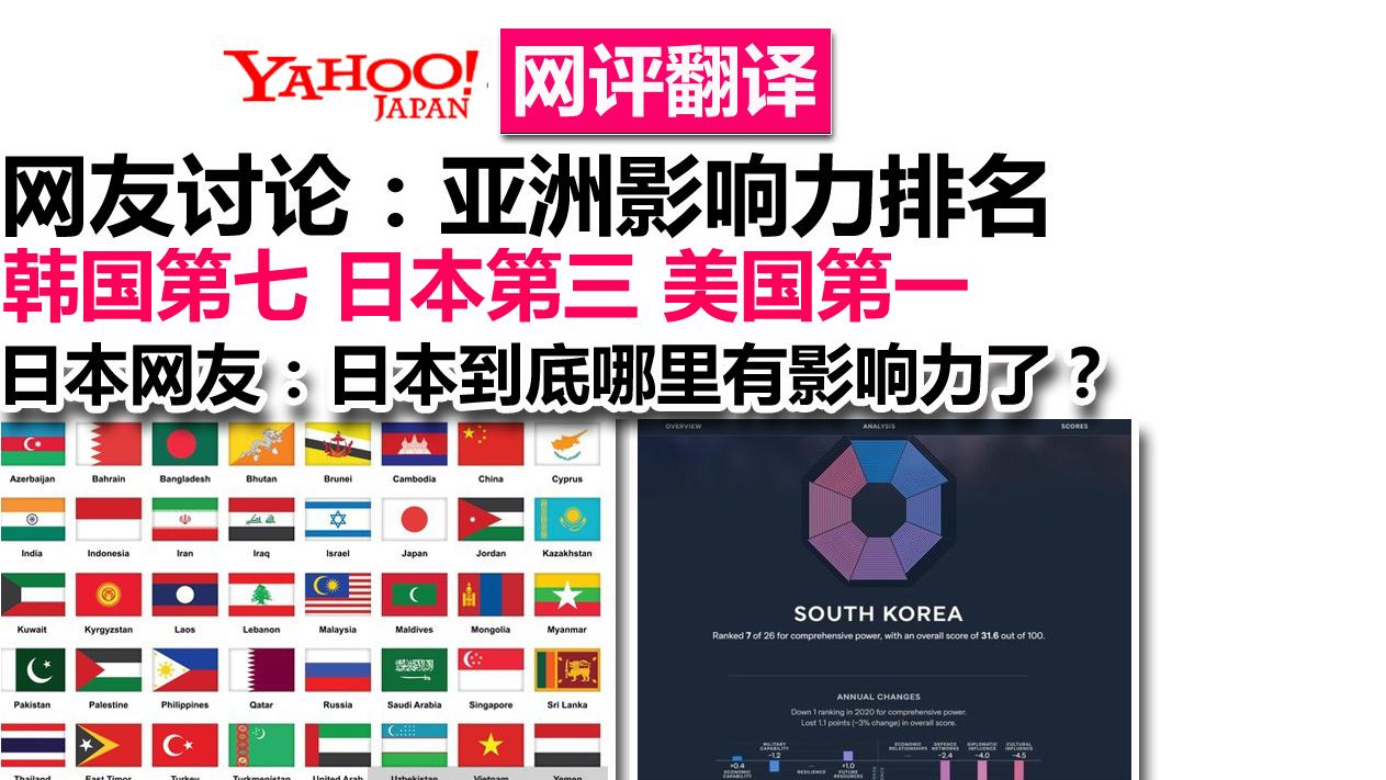 网友讨论:亚洲影响力排名中韩国第七 日本第三 美国第一