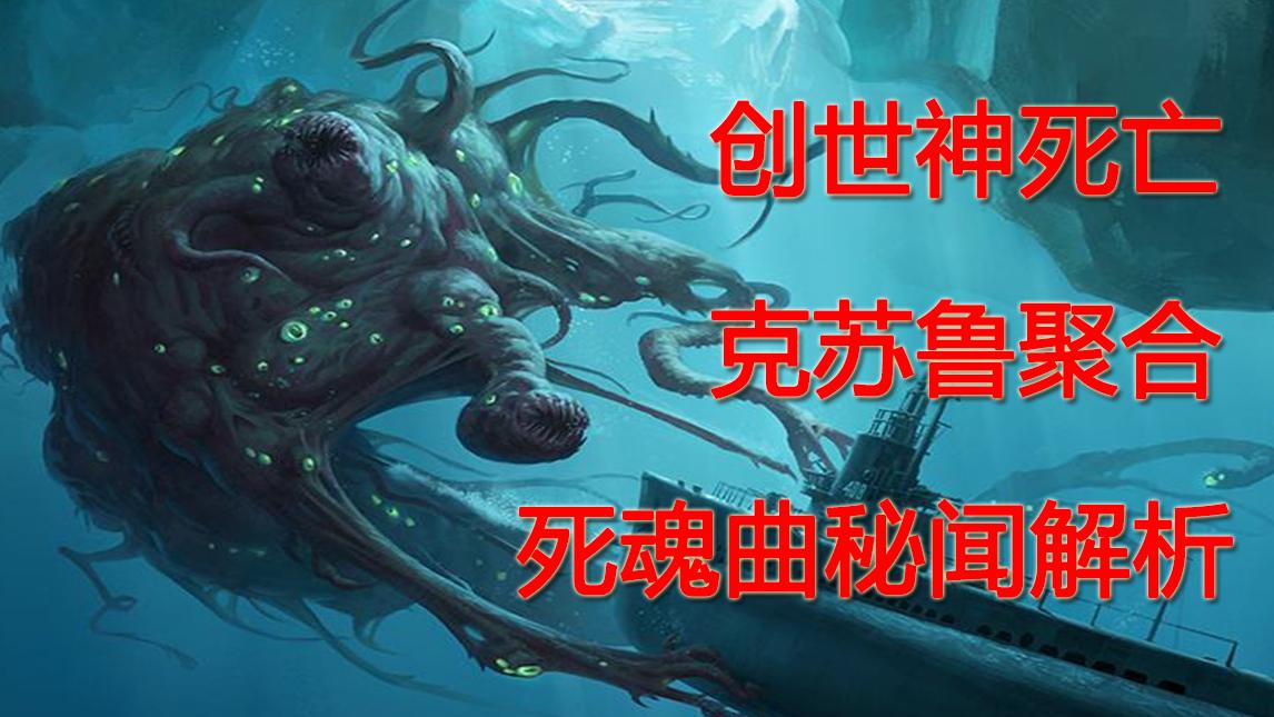 从创世神到克苏鲁,恐怖游戏死魂曲解析02