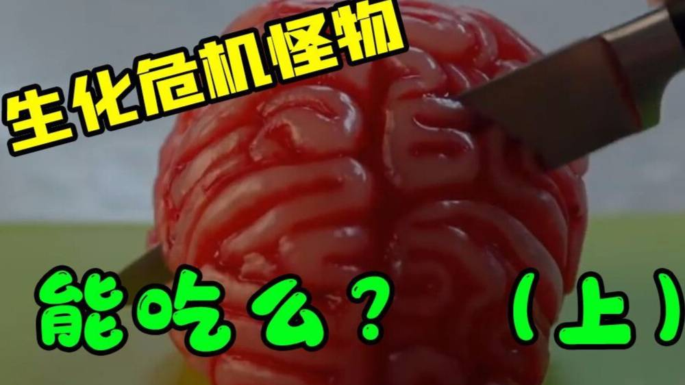 【小黑脑洞】生化危机里的怪物能喂饱多少人?(上)