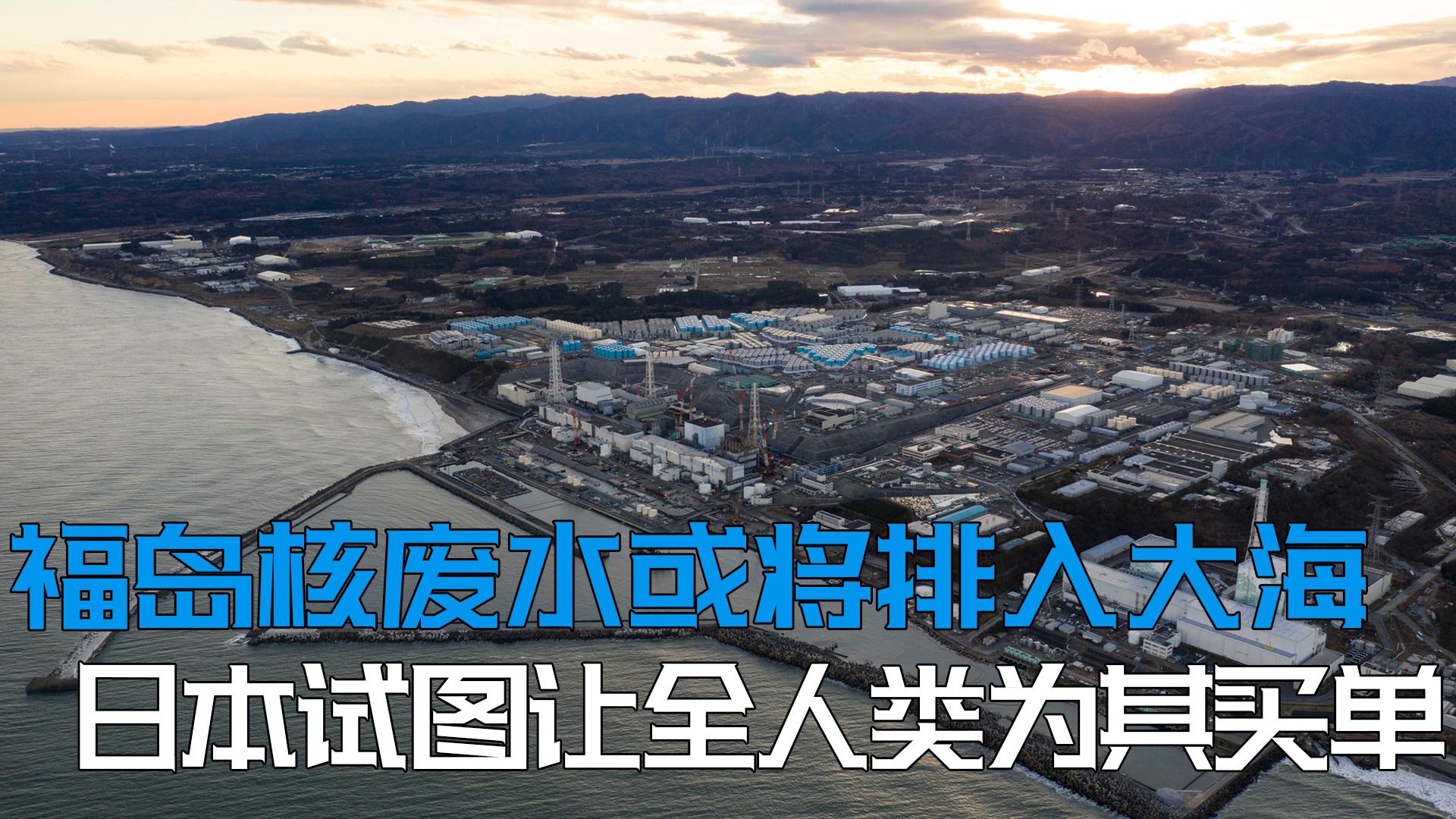 日本要将福岛核电站核废水排入大海?精日怎么还不出征?