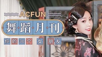 【AcFun舞蹈月刊】2020年 第九期