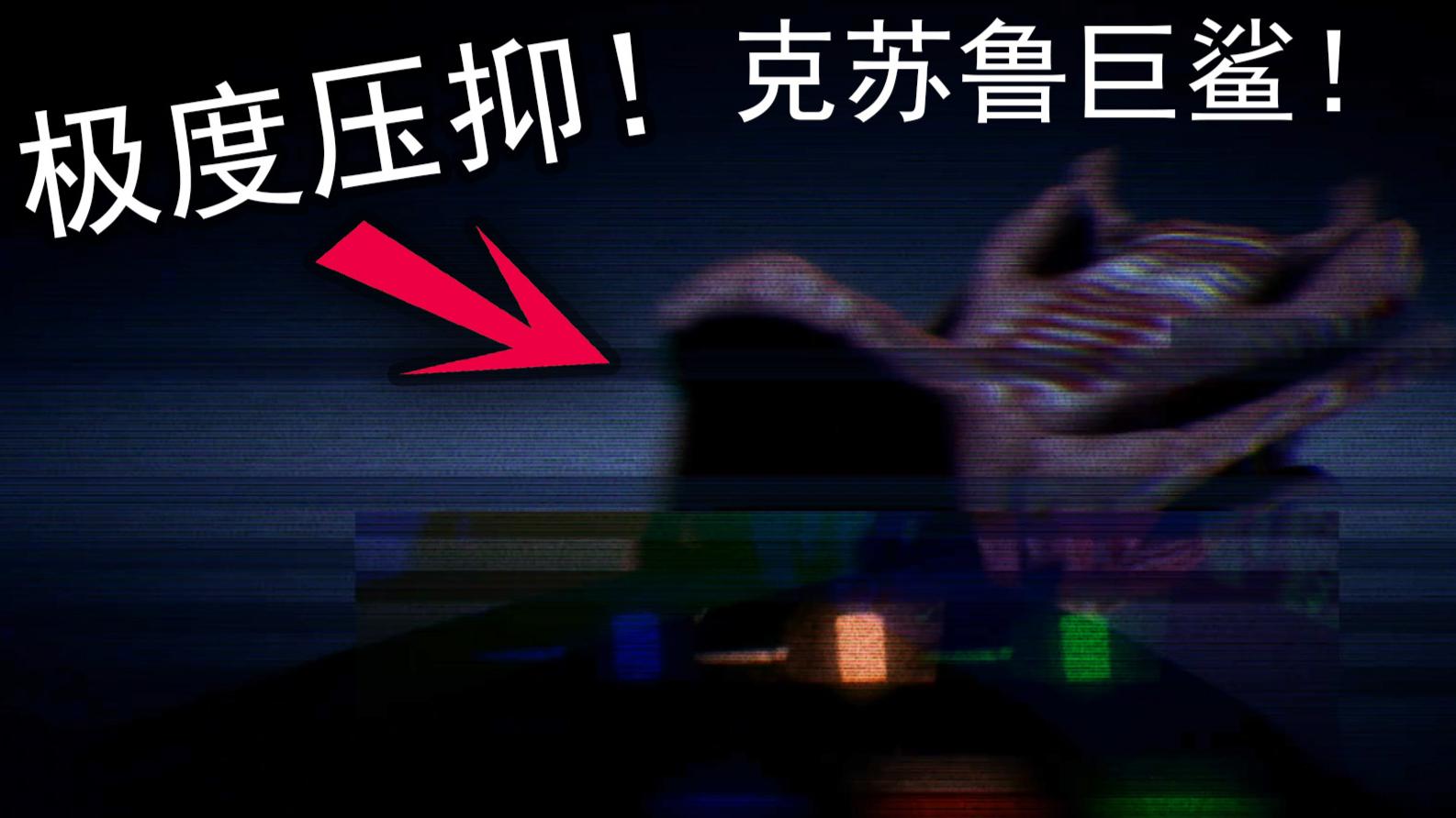 第一视角被克苏鲁巨鲨吞噬!国外恐怖克苏鲁游戏!