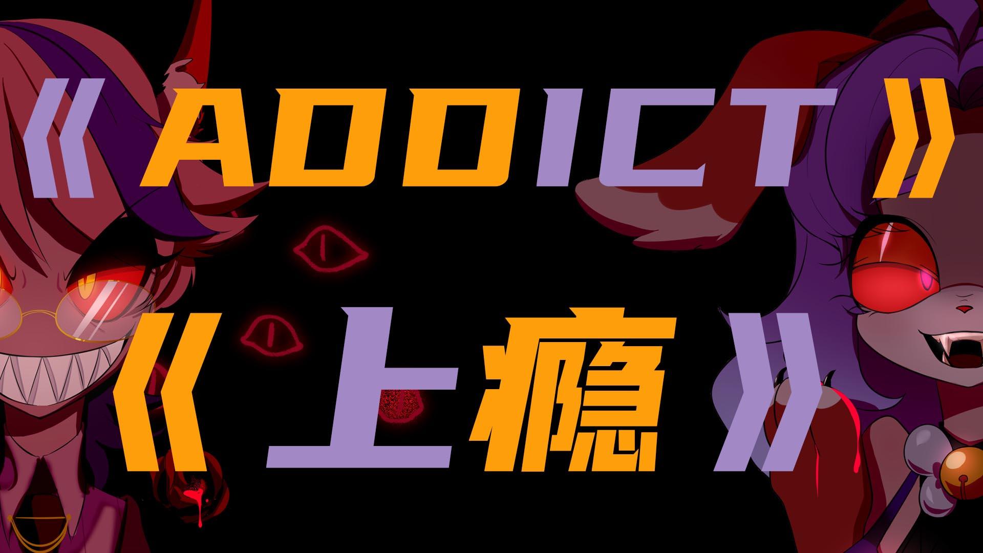 【晴歌组】【VUP万圣祭】迷醉疯狂后服从内心的恶魔吧!《地狱客栈》衍生曲-ADDICT【A站独家】