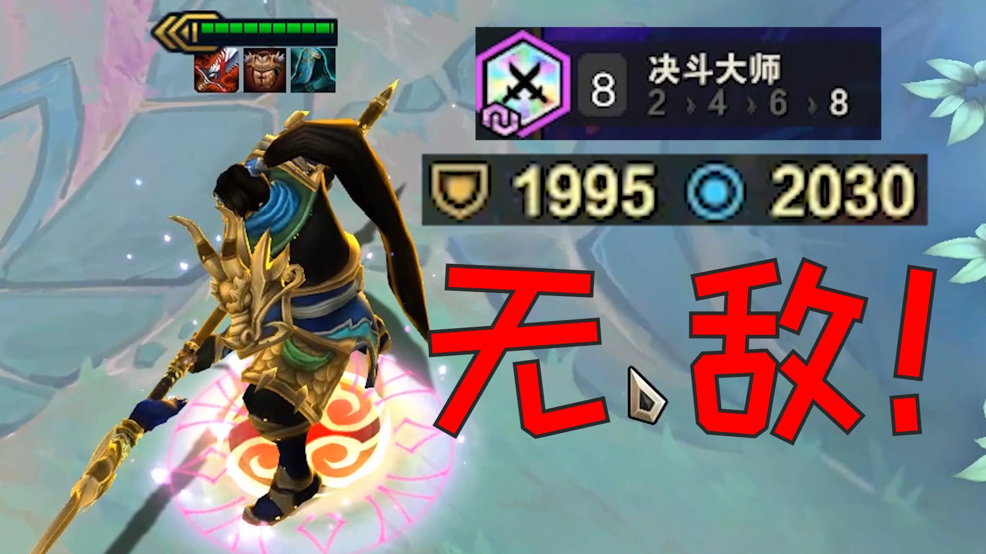 你见过两千护甲魔抗的赵信吗??! 让你看看什么叫赵 神 王!