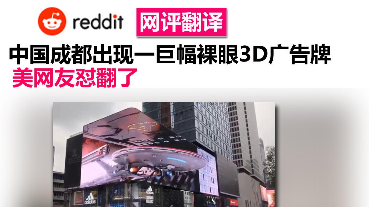 网评翻译:中国成都出现一巨幅裸眼3D广告牌