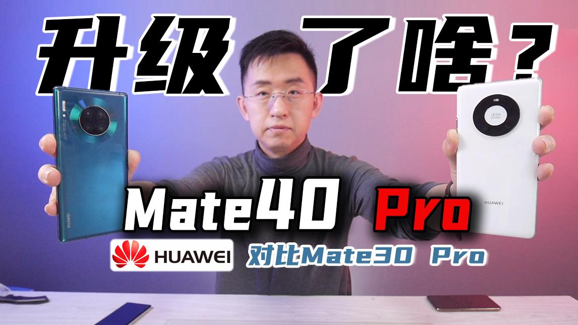 「科技美学直播」售价6499元的华为Mate40 Pro升级都有哪些?