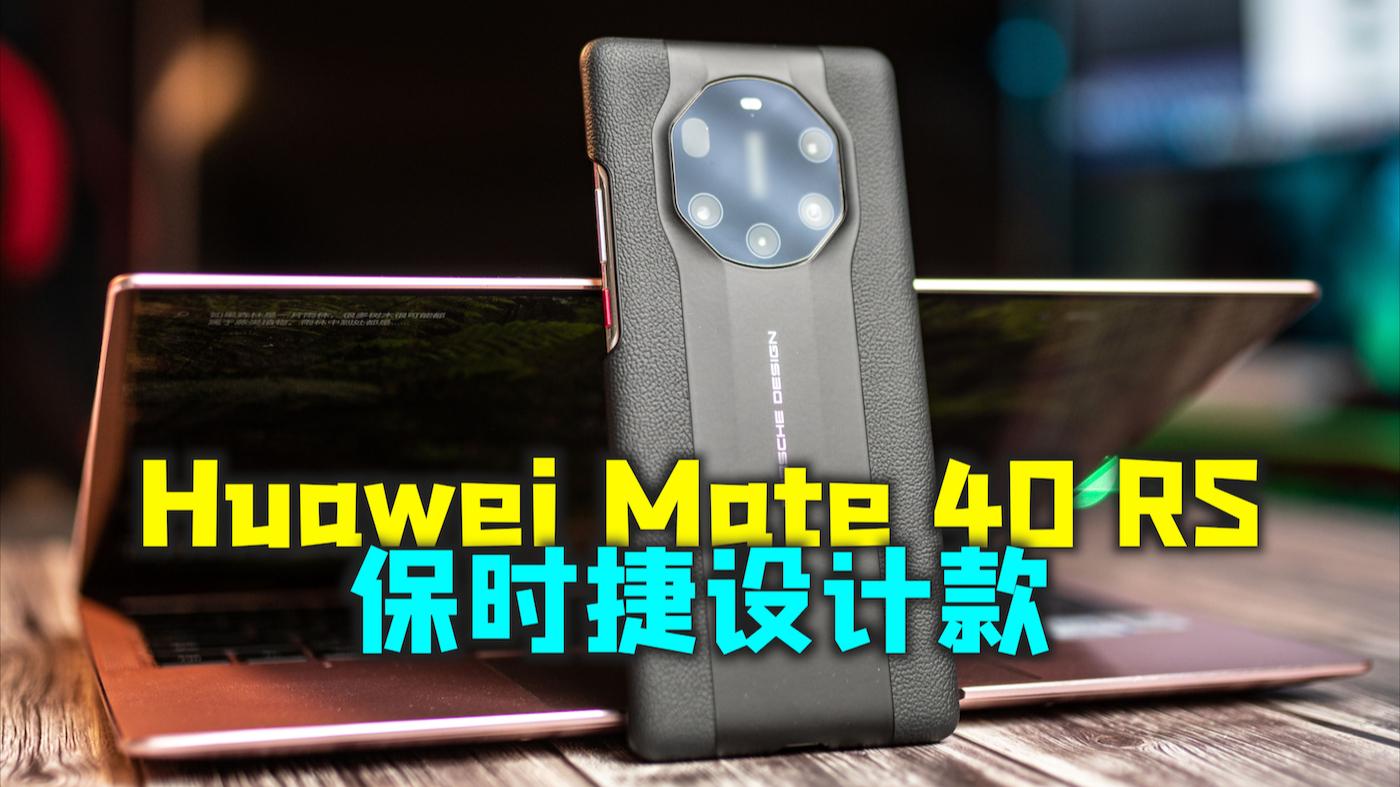 【乃】华为Mate40 RS 保时捷设计版 到手半周简评