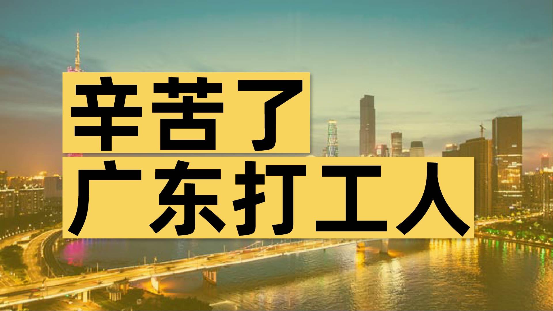 【晚上吃火锅】转变中的广东经济