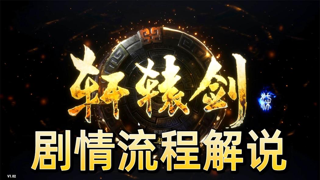 糖七《轩辕剑7》游戏实况#01-05  游戏体验比demo好上不少啊!(5P)