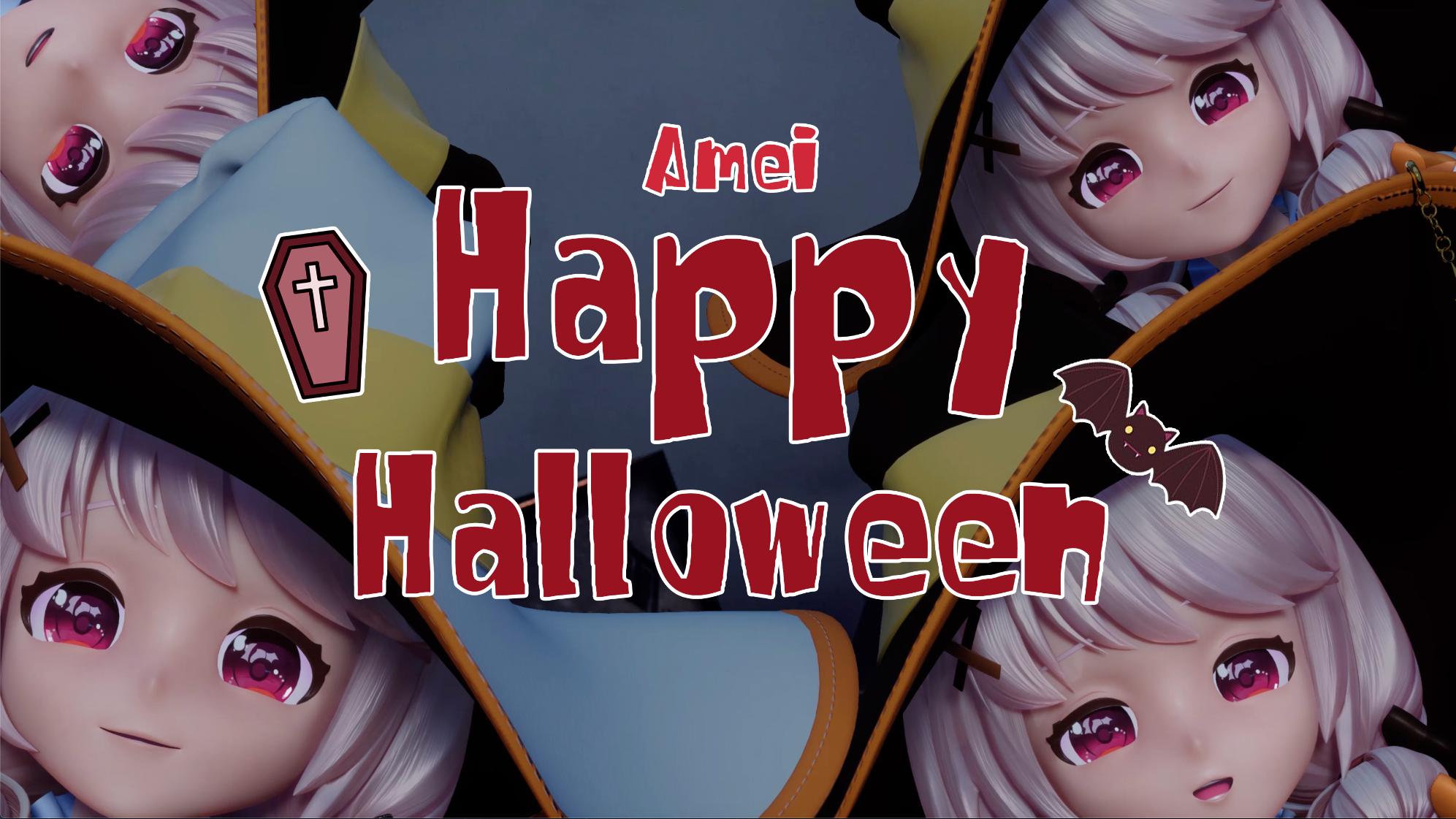 【VUP万圣祭】【抽奖】Happy Halloween!属于我的奇妙之夜【糖依Amei】