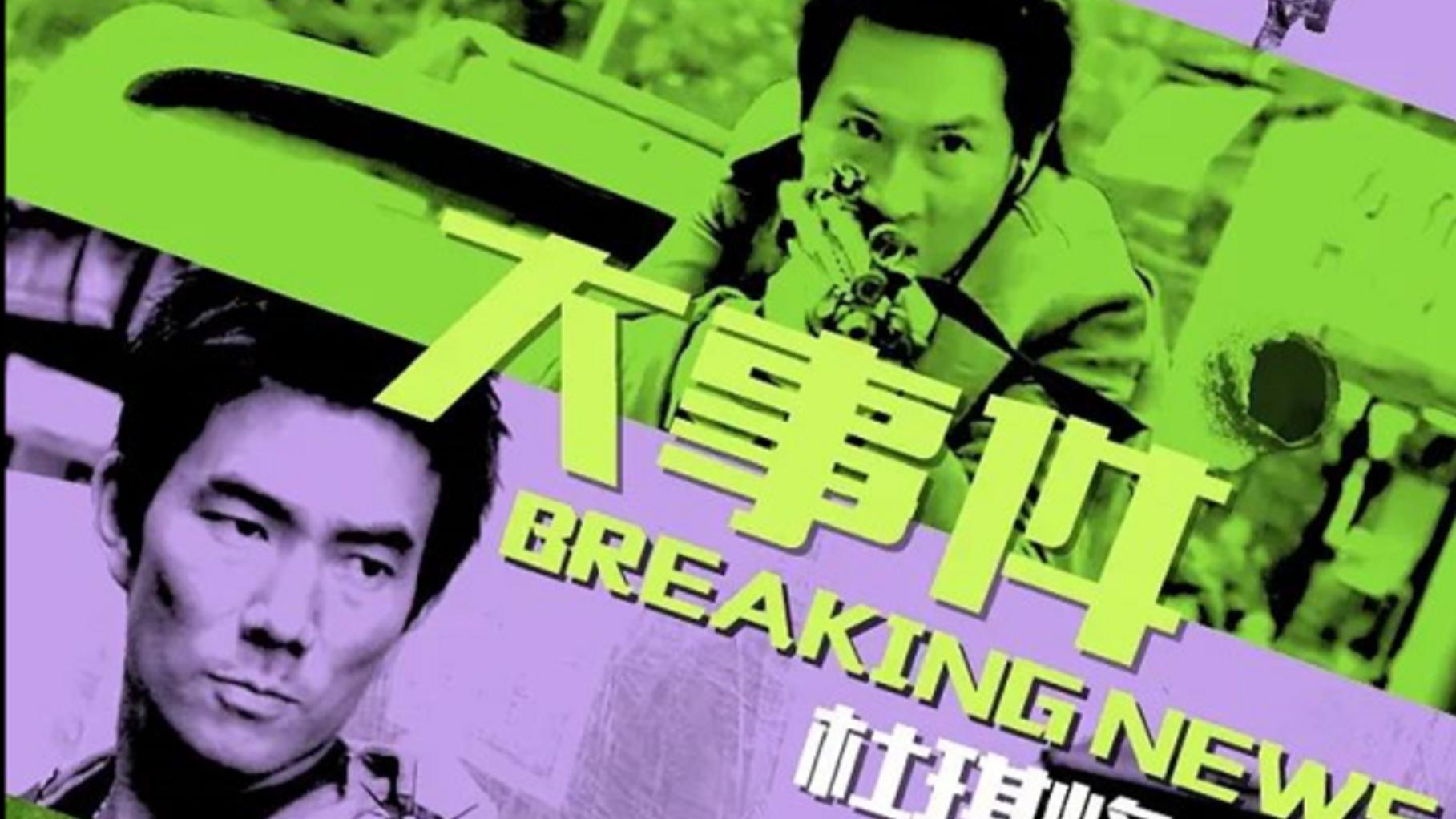 600万观众的直播抓捕秀《大事件》警察对悍匪,看香港警队如何化解危机!!!