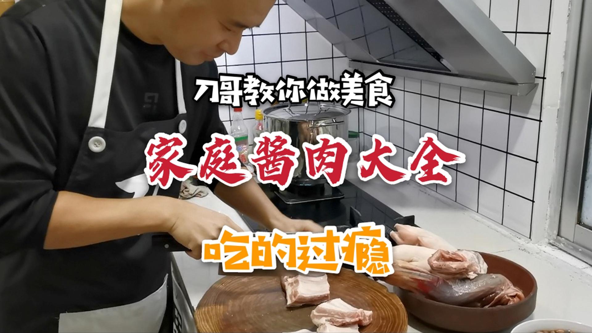 家里来了客人,乡村老哥酱了一锅肉,又煮了各种素菜,个个都好吃