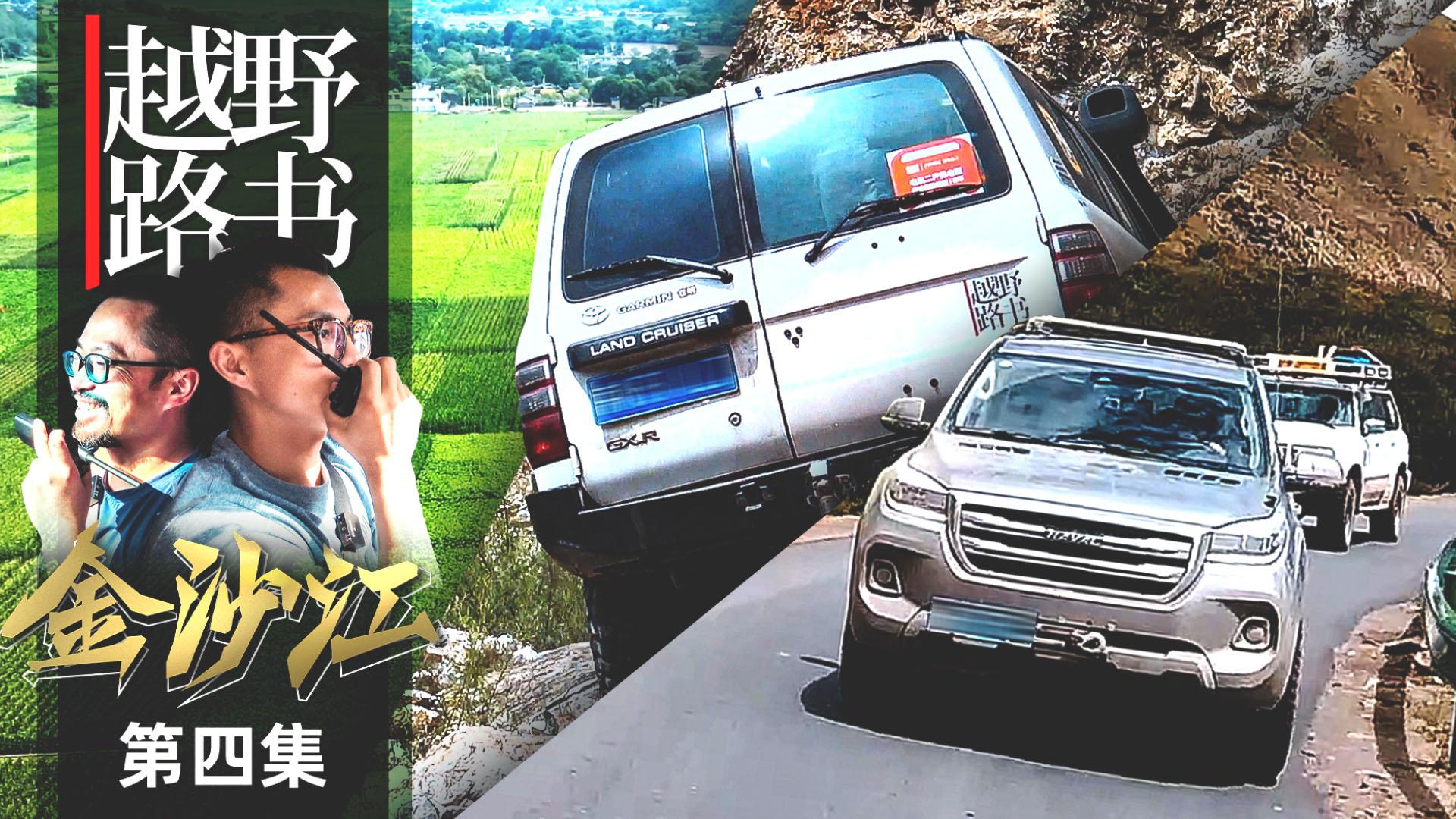 探访茶马古道亲历者 抗战物资竟是他们送的《越野路书》金沙江04