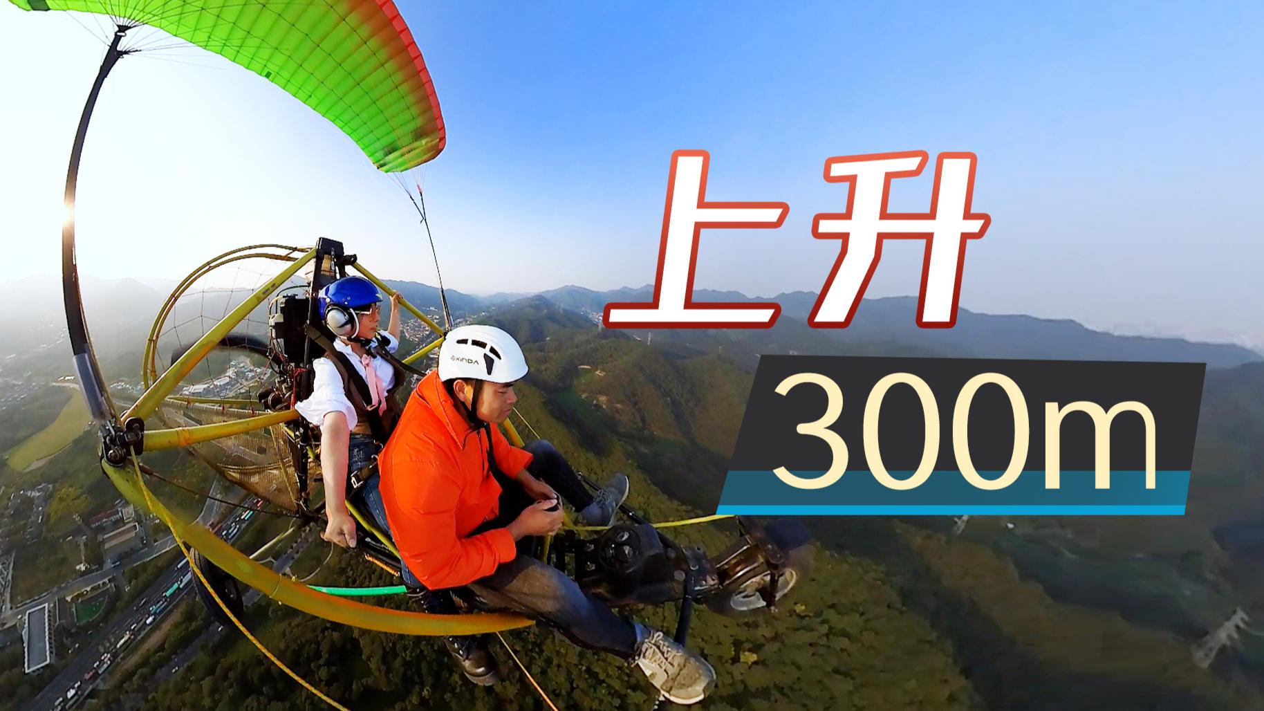 杭州城区超稳升空300米,真兜风鼻涕一泻千里了,这就是滑翔伞吗?爱了爱了