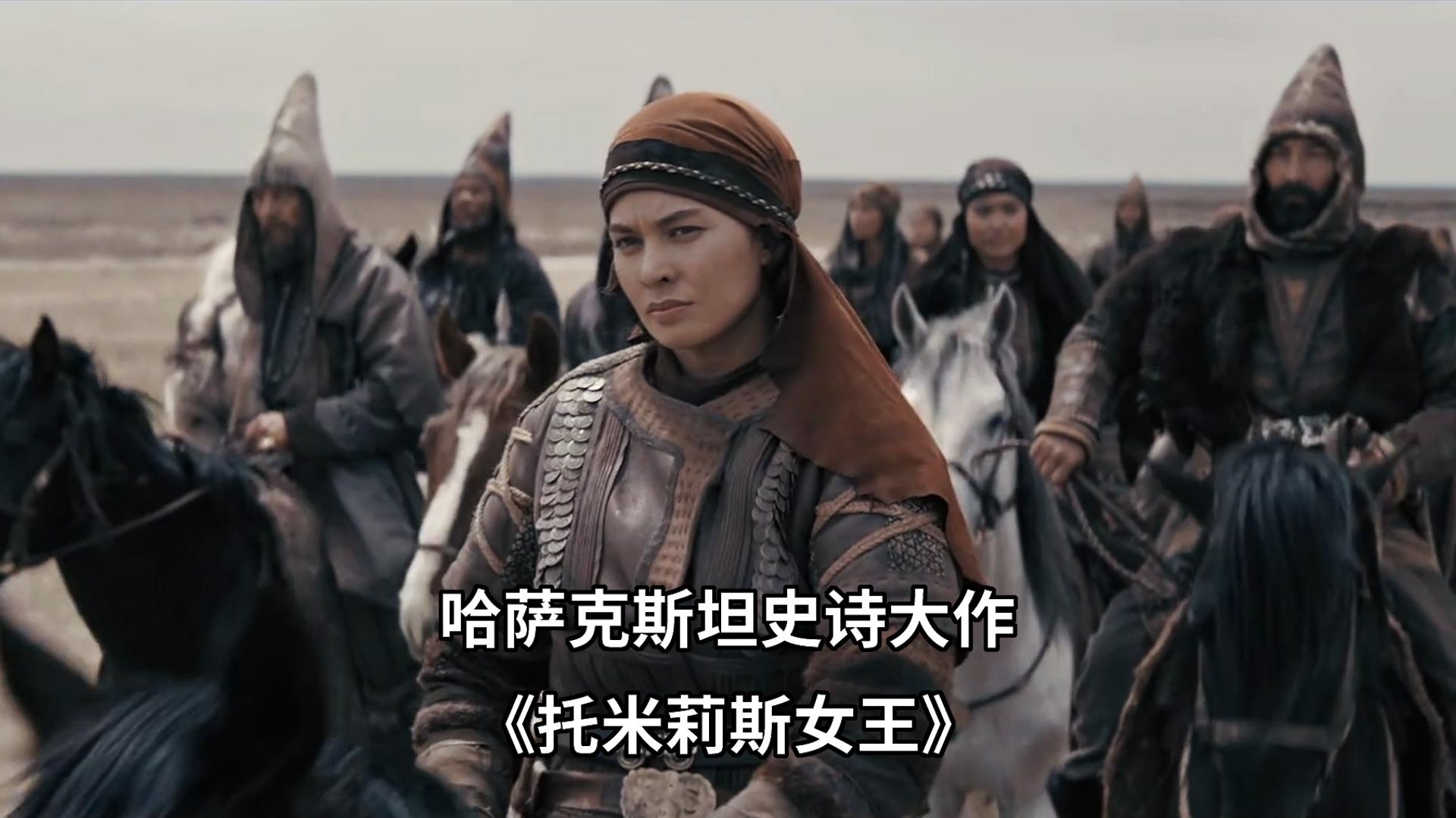 她团结部族抗击波斯,手刃居鲁士大帝,成为草原上的传奇女王《托米莉斯女王》