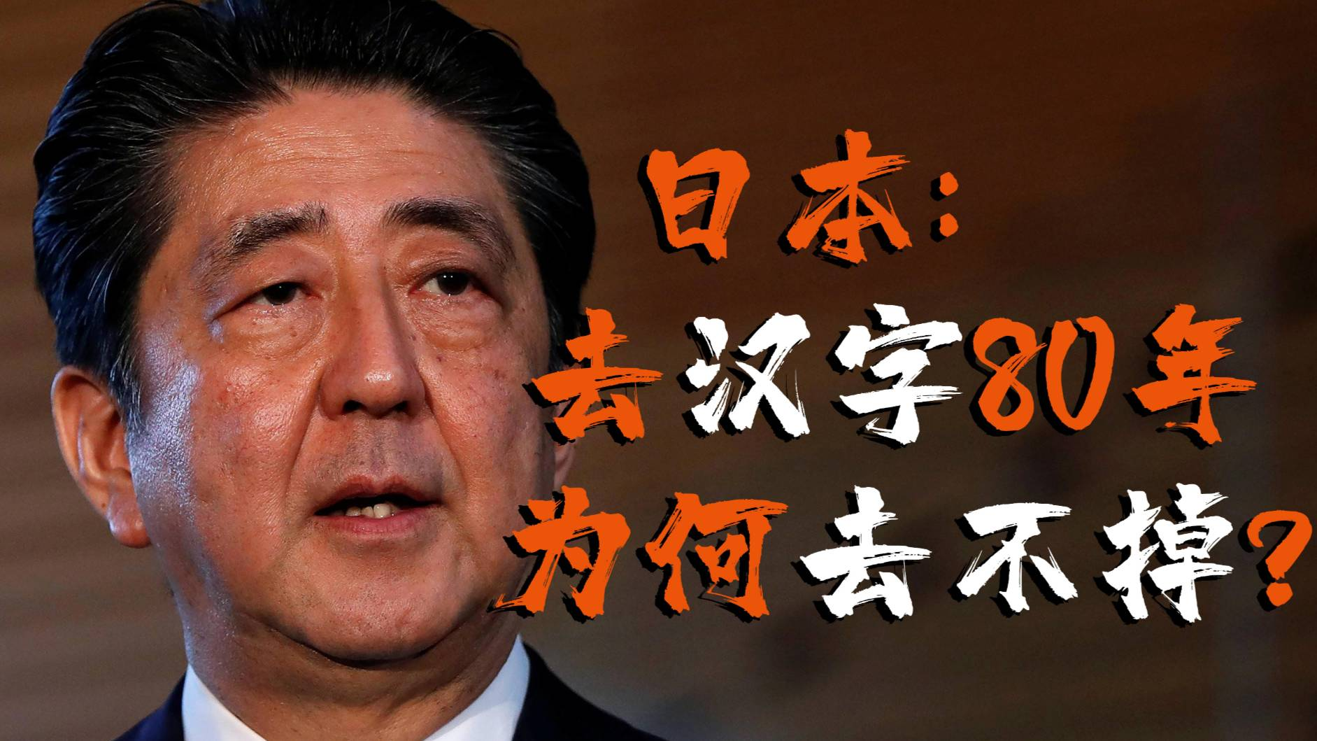 日本去汉字80年,却最终失败!日本文化:脱不了亚,入不了欧