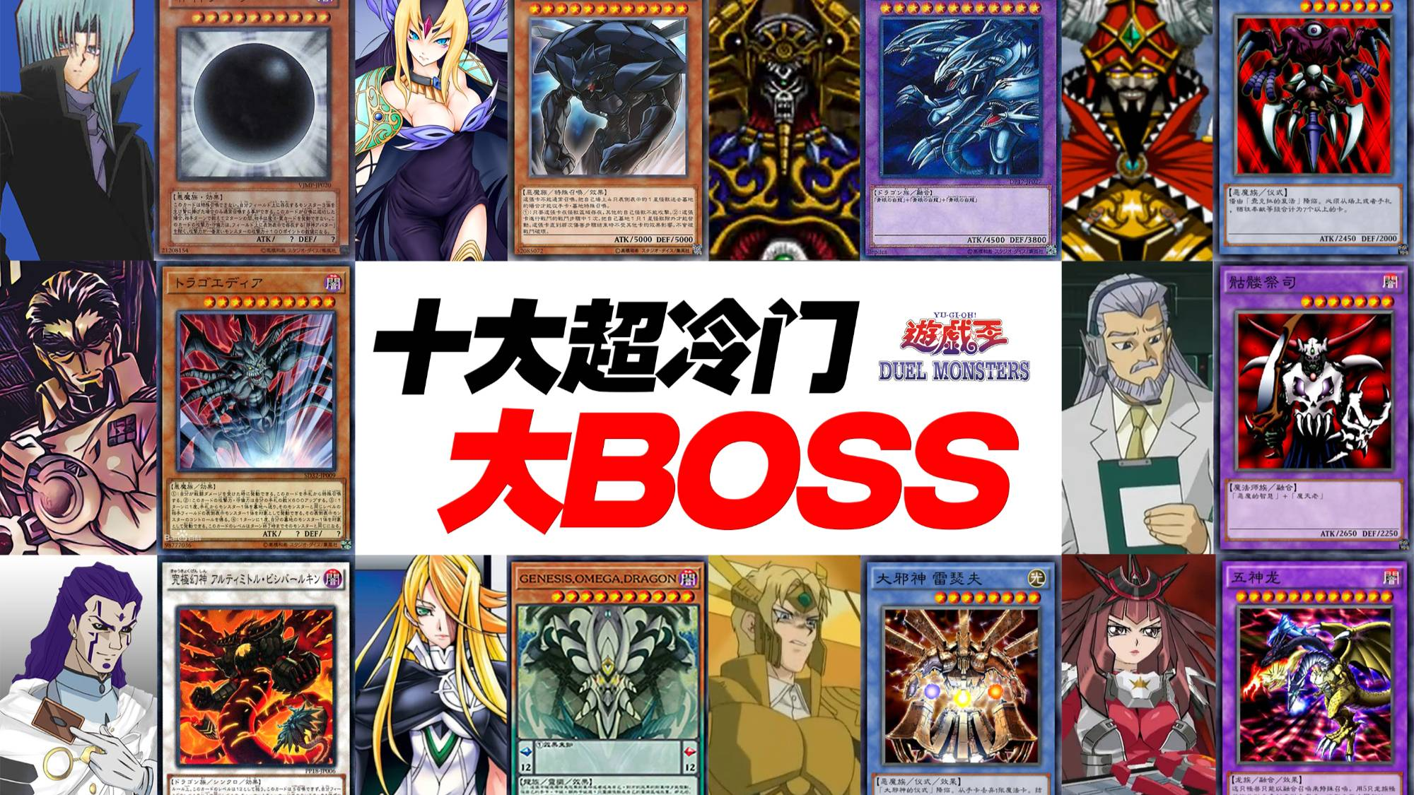 游戏王在20年的岁月里被埋没的10个boss!那些遗忘在黑历史中的灭世魔王们