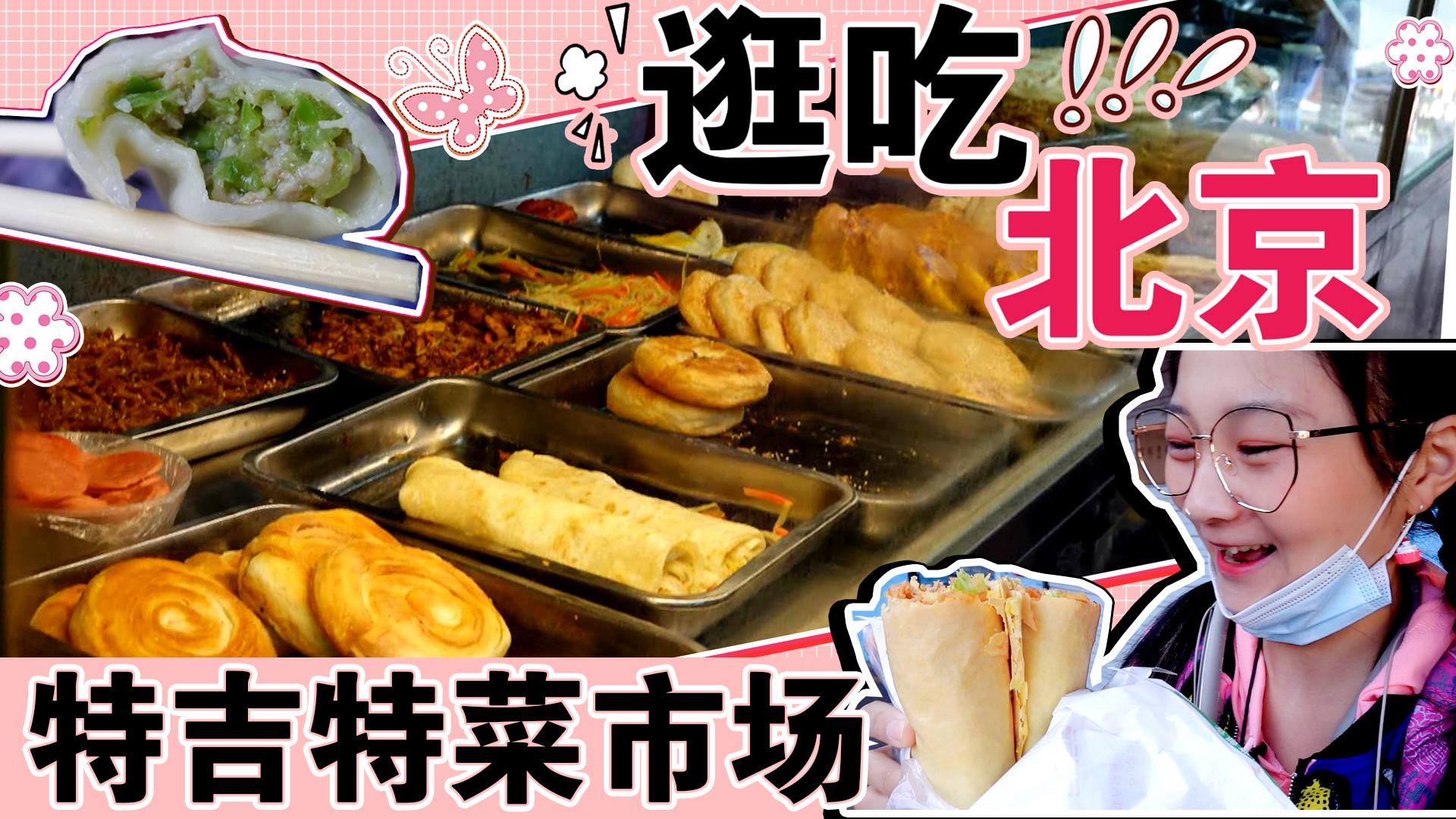 【逛吃北京】广渠门特吉特菜市场吃早餐,煎饼饺子豆腐脑一应俱全