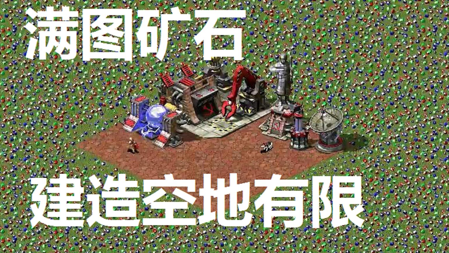 【红色警戒】地图《寸土寸金》:矿石铺满整个地图,空地比矿石更值钱呀!