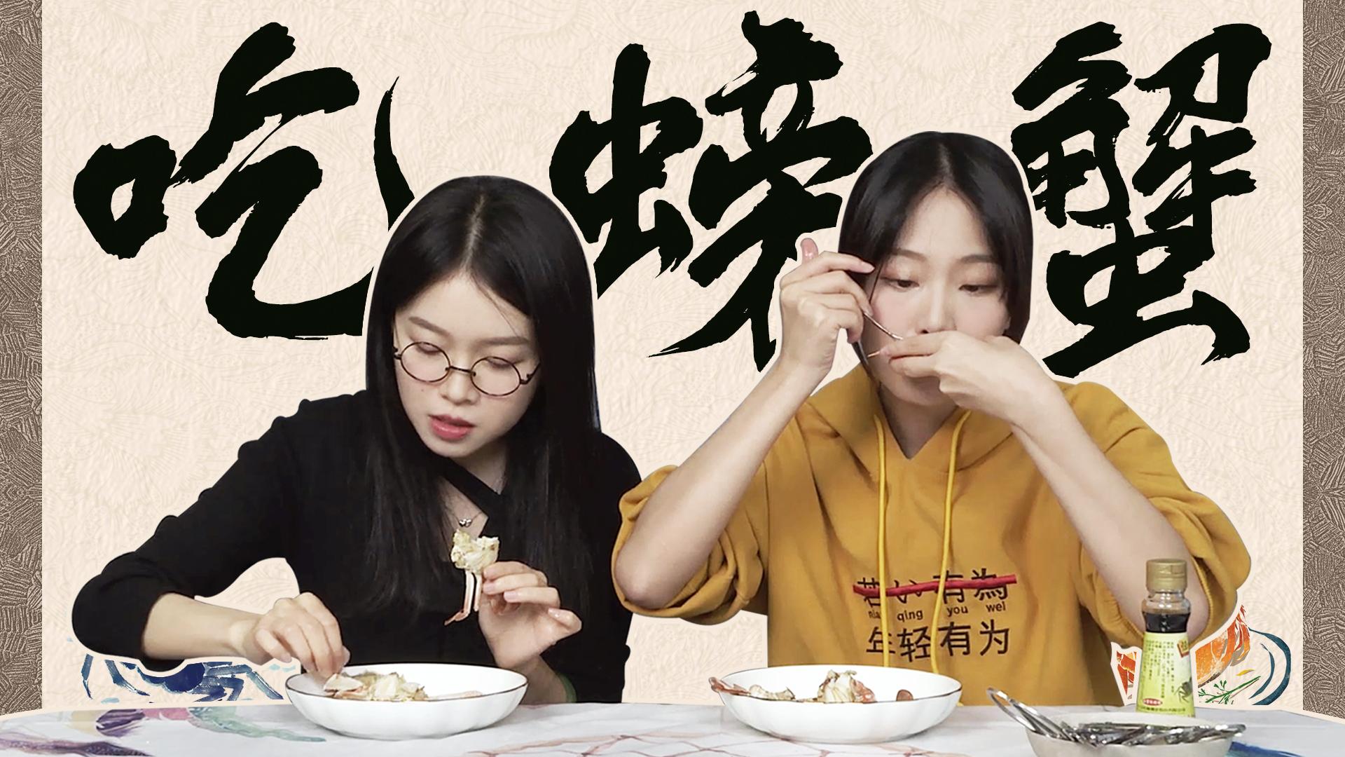 【粤知一二】广东人秋天吃蟹,果然吃到最后连壳都不放过!