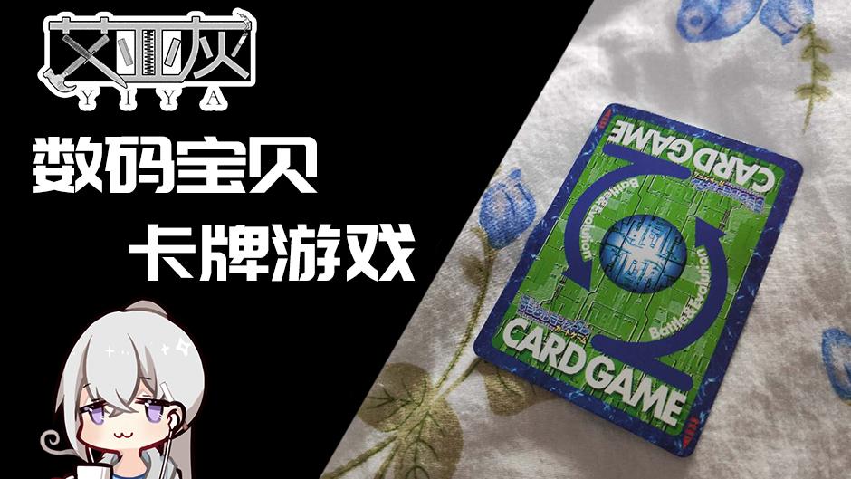 【独家】下班后桌游俱乐部:被遗忘的卡片数码暴龙卡