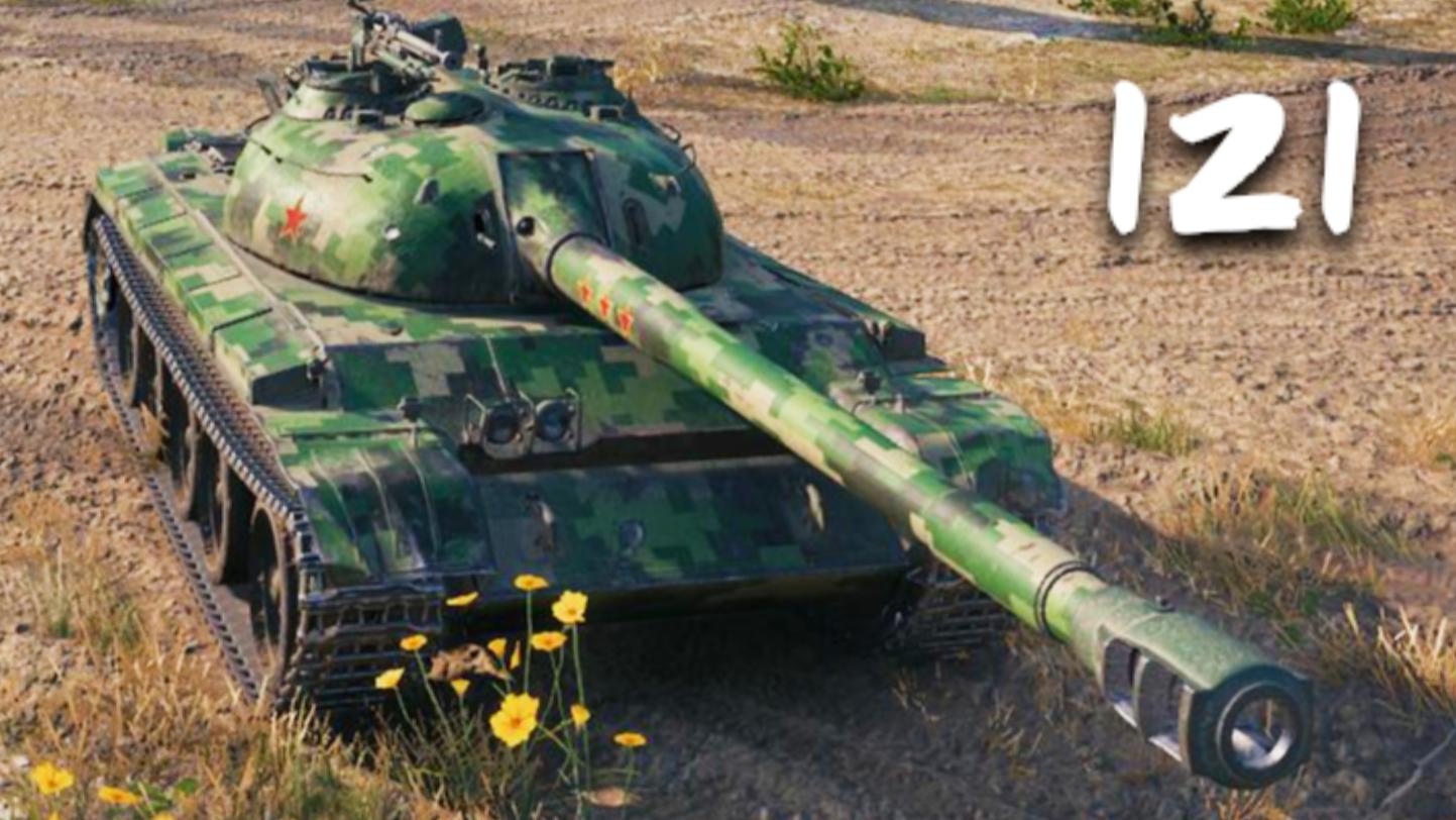 【坦克世界】121:9杀 - 万伤,略有装甲(海岸争霸)