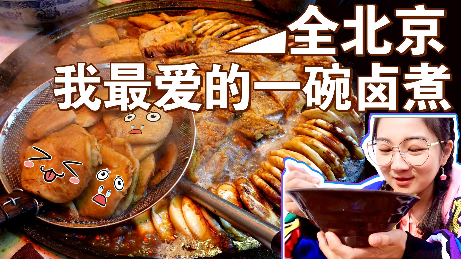 【逛吃北京】全北京我最爱的卤煮火烧,六叔这碗最地道!