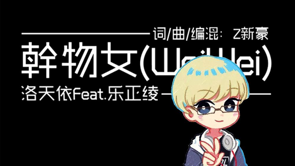 【嗨歌祭10】幹物女(WeiWei)你毛初稿+拉胯RAP
