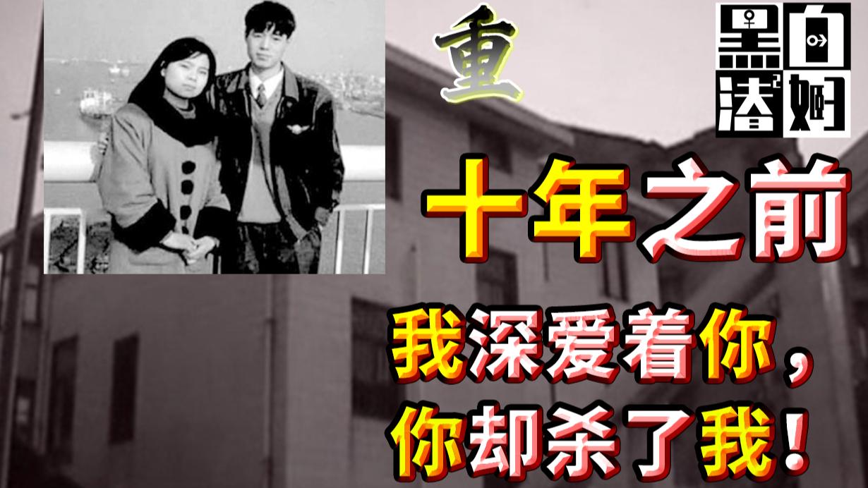 长达10年的中国悬案,却因凶手母亲不经意的发现告破 | 黑白夫妇