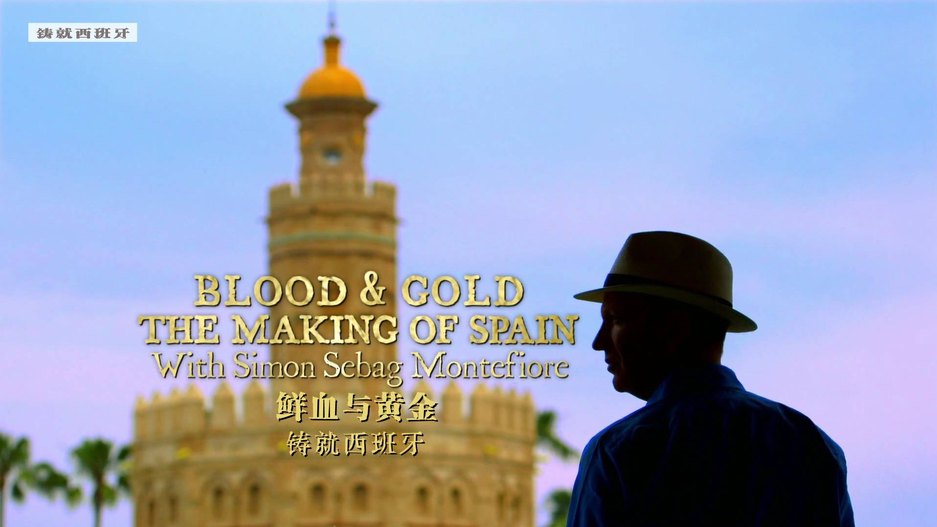 【纪录片】鲜血与黄金铸就西班牙 1 征服【双语特效字幕】【纪录片之家字幕组】