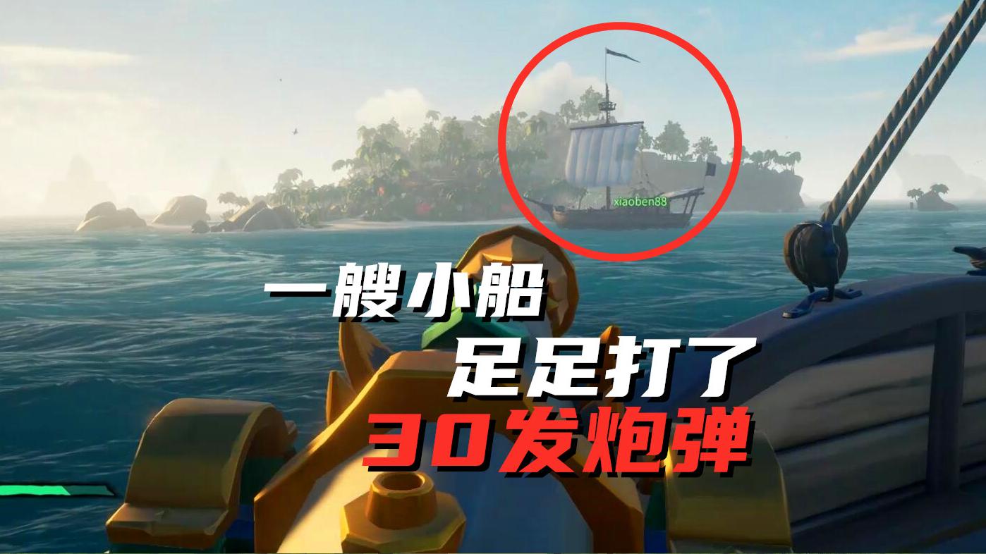 【悠然小天骐小本】盗贼之海EP09扣脚炮手羞愧的技术