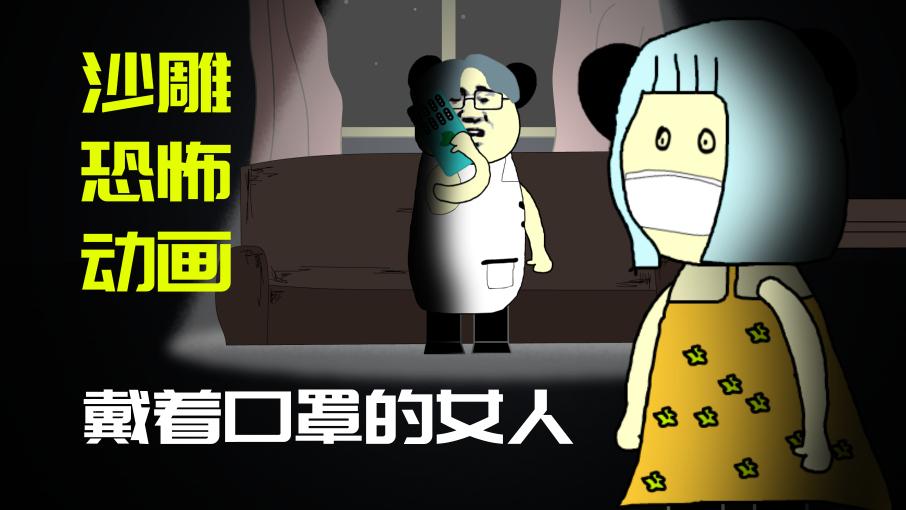 沙雕恐怖动画:戴着口罩的女人