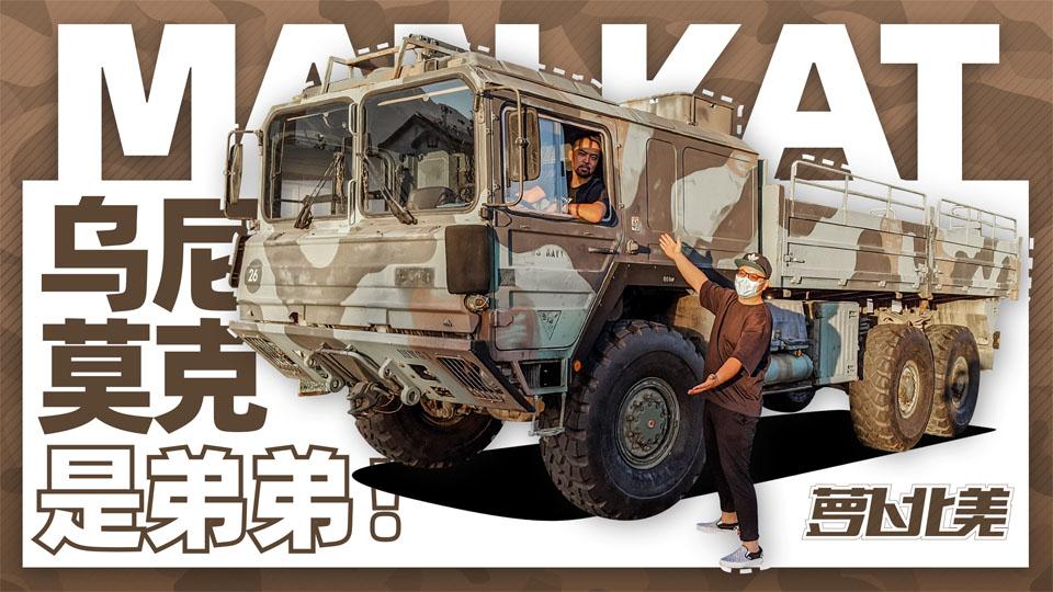 百公里油耗30L!体验美军卡车MAN KAT   萝卜北美