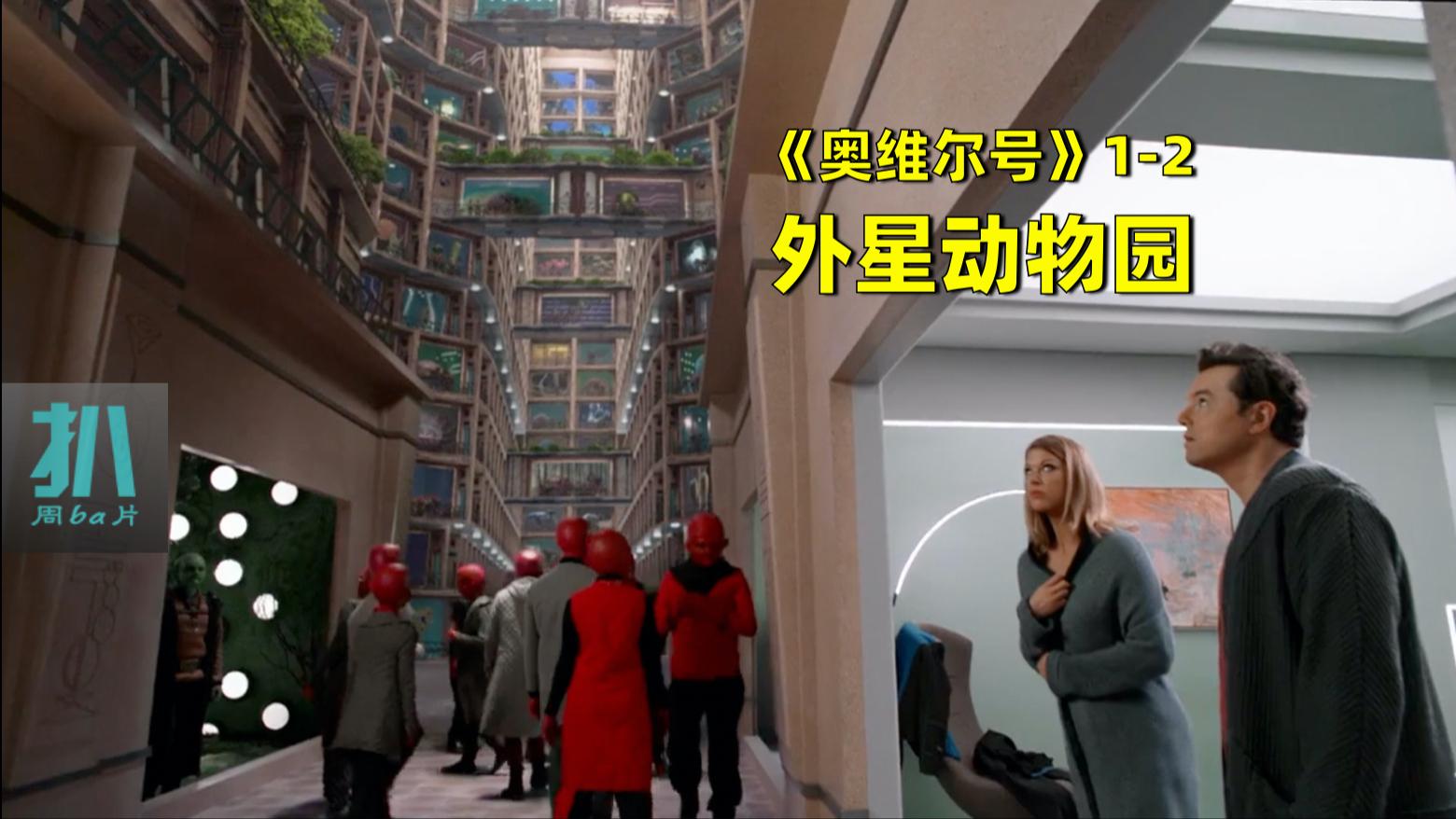 科幻剧《奥维尔号》:高高在上的人类沦为玩物,苟活在外星动物园