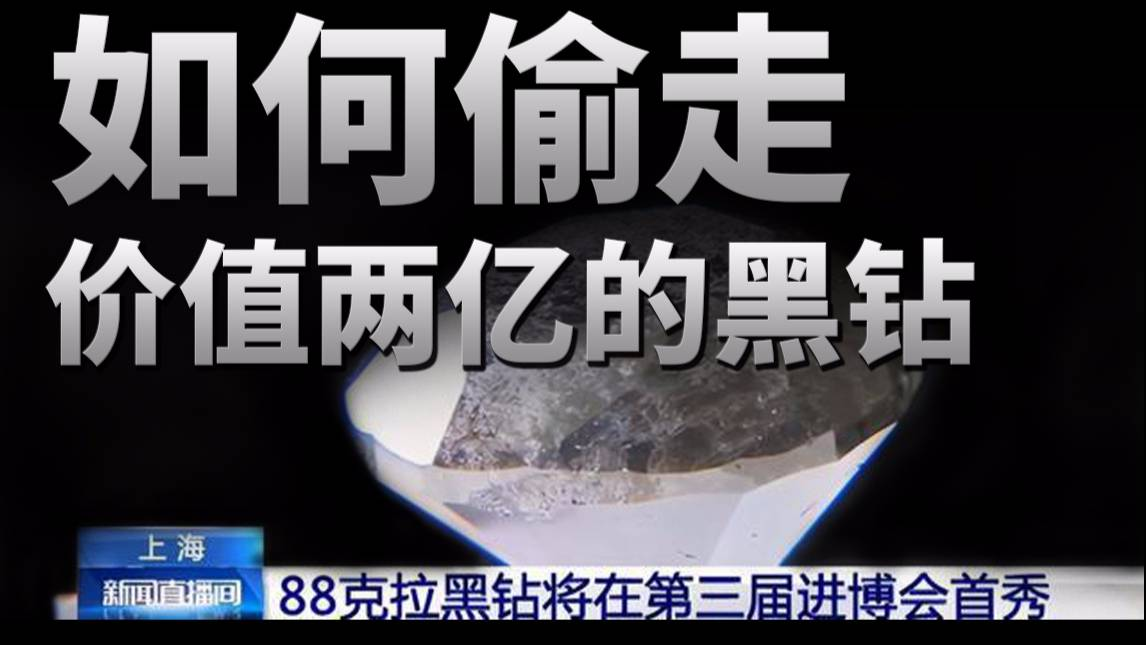 【基德】如何偷走上海进博会那颗价值2.6亿元的黑钻?