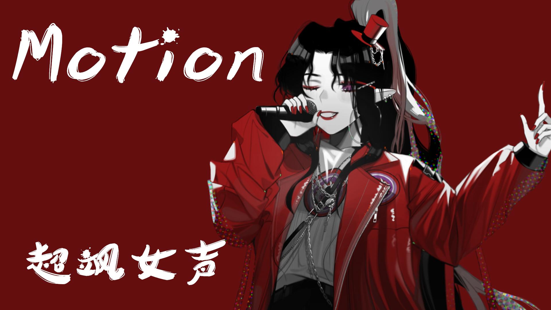 【嗨歌祭10】【陸Roku】Motion(也许很突然,明天我要结婚了主题曲)不飒你请我吃饭!