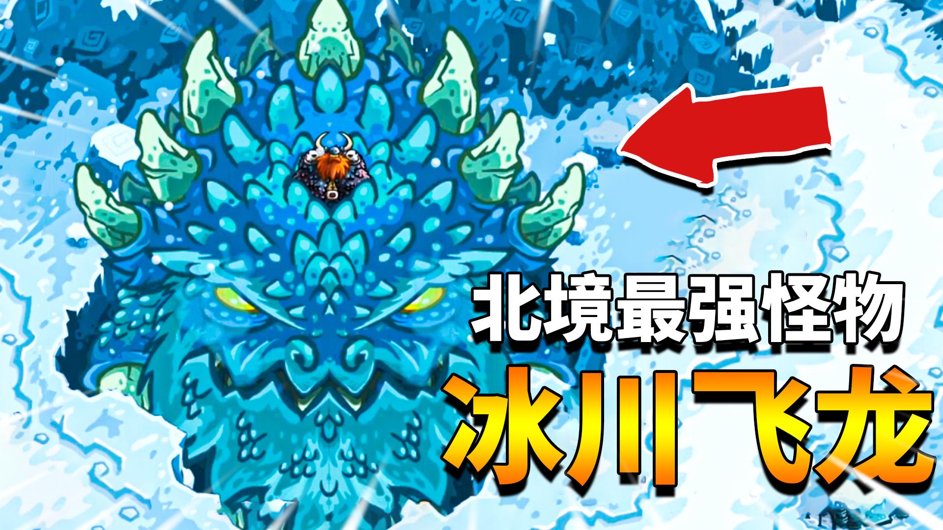 王国保卫战复仇08:北境关卡最终之战,击败维京之王的冰川飞龙!