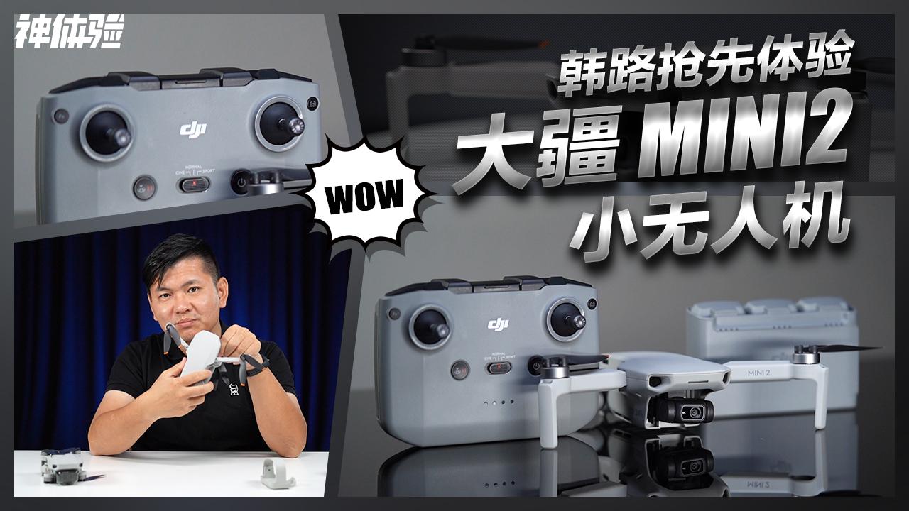 神体验:韩路抢先体验大疆MINI2小无人机