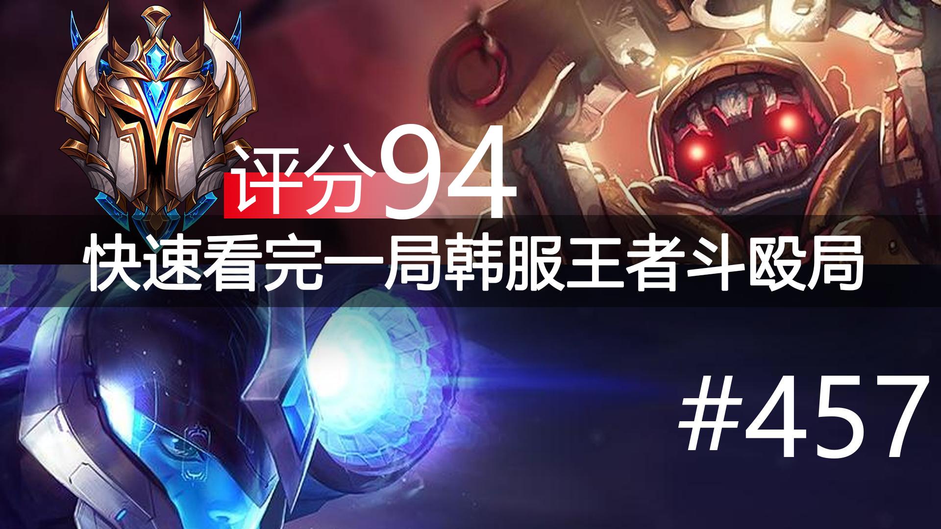 快速看完一局韩服王者斗殴局#457 Xiaozhabi,xiao7,Tempt,Bigshot