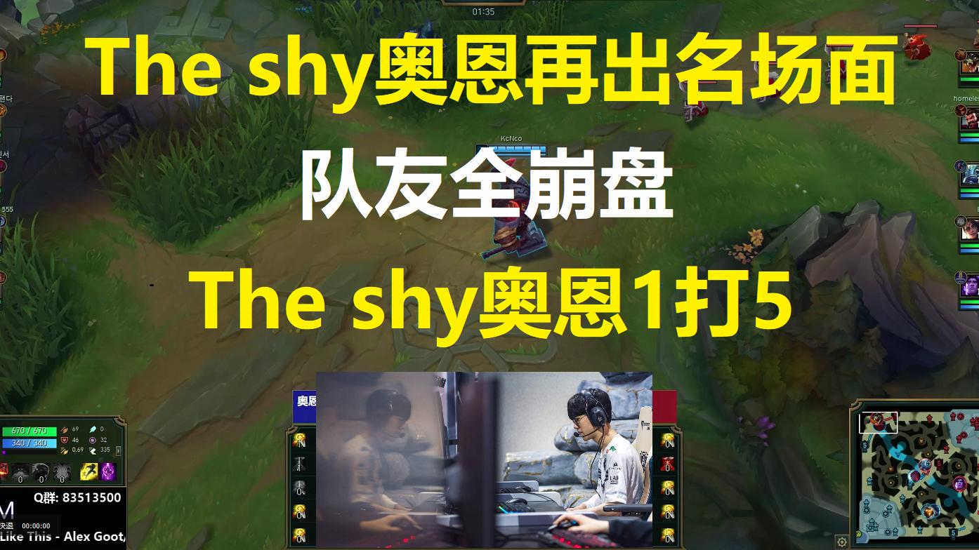 The shy奥恩再出名场面,队友全崩盘,The shy奥恩1打5!