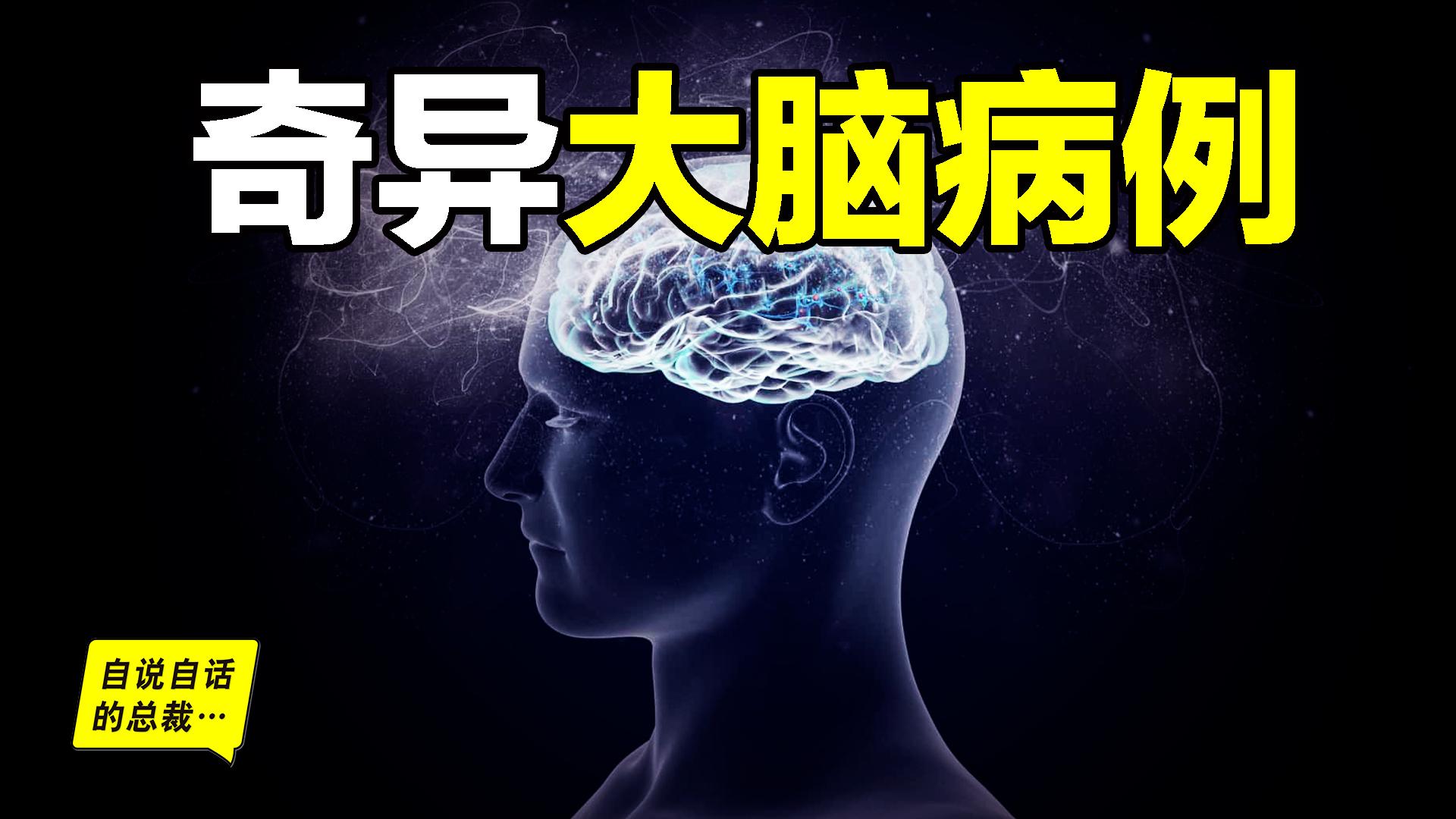 探访脑中异世界:4个不可思议的真实大脑案例,发现大脑奇异世界