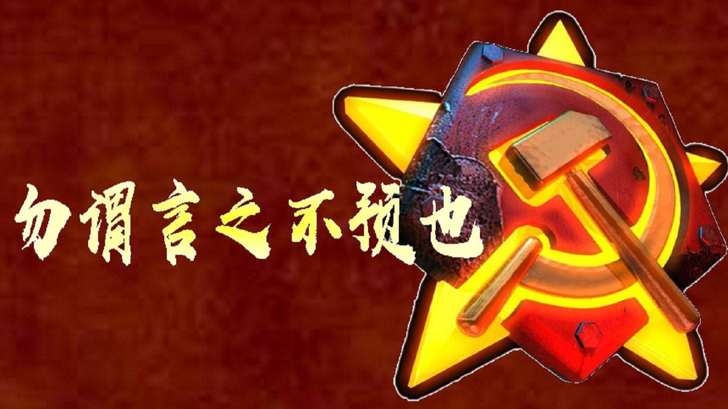 【红警】越南VS天朝:大国忍你的挑衅可以再三再四,一旦我不忍了你连半招都挡不住!