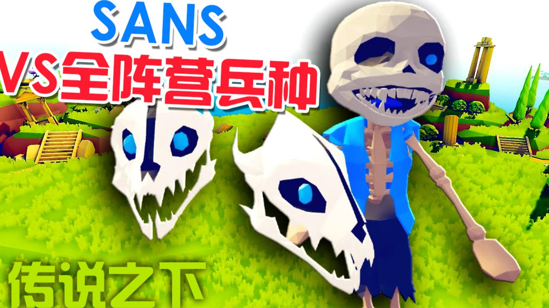 全面战争模拟器:Sans挑战全阵营兵种!