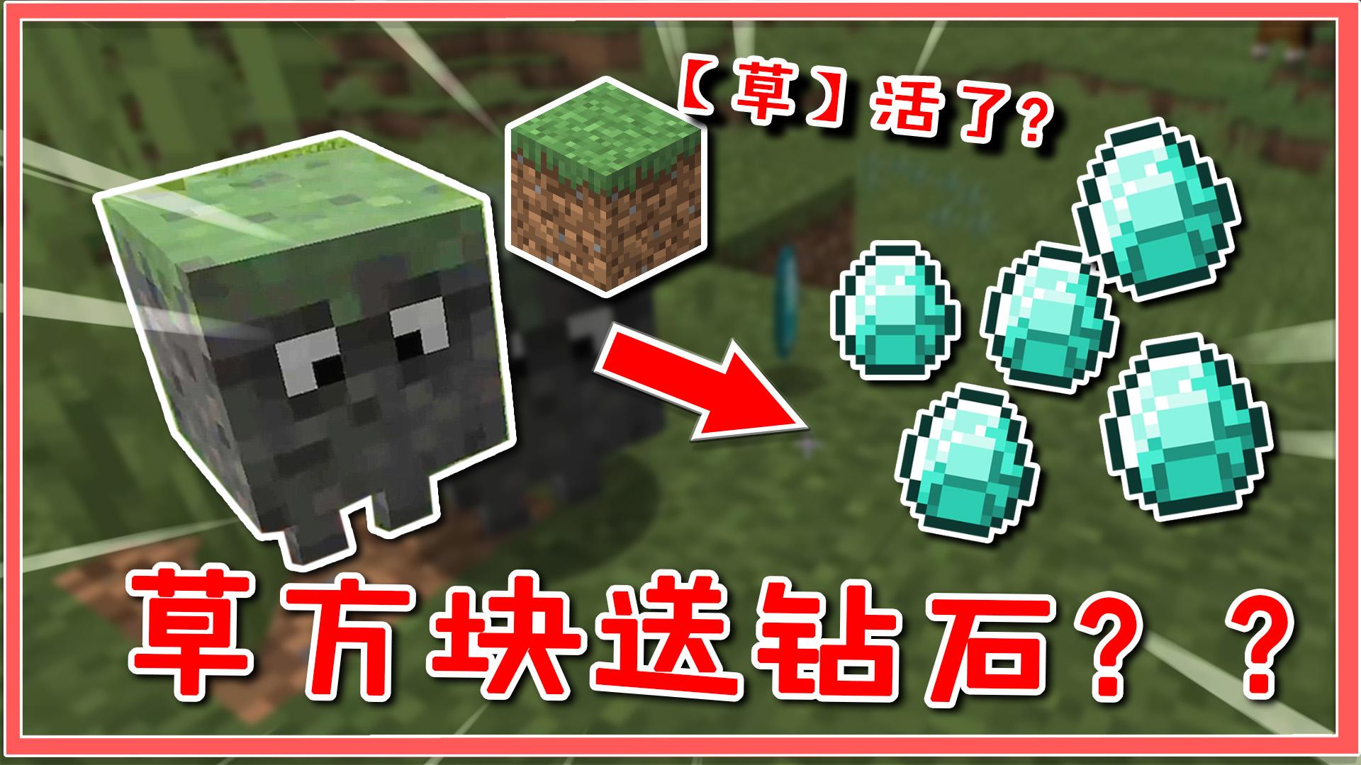 我的世界:草方块变活了?会给玩家赠送钻石金粒,挖土就能遇到!