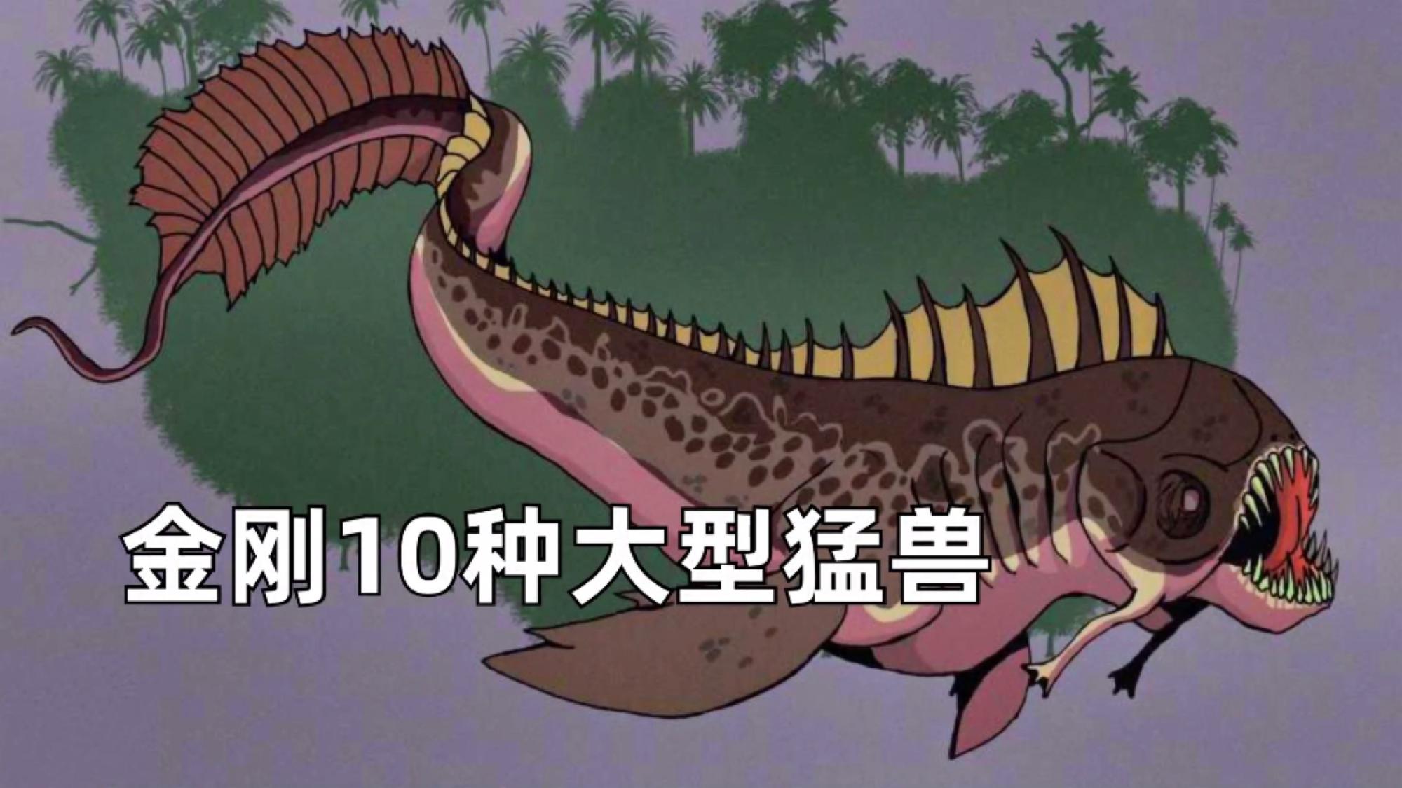 骷髅岛水底霸主,食人鱼泰坦巨兽,金刚10种大型猛兽解读